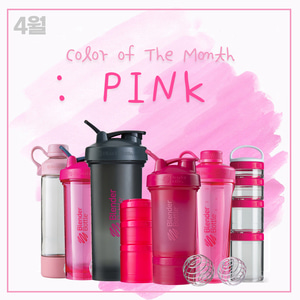 [Color of The Month : Pink] 4월, 블랜더보틀 핑크 모음전